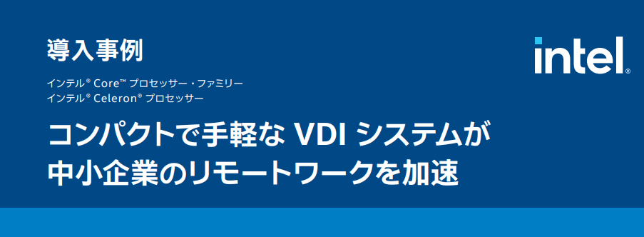 Intel WebサイトにCUVE™が掲載されました