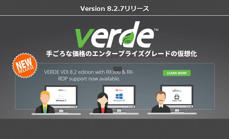 VERDE Version 8.2.7 正式リリースのご案内